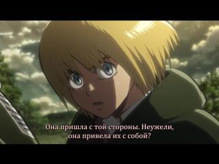 Атака Исполиновъ кинолента вторая: Крыло освобождения [Русские субтитры][AniGroup]