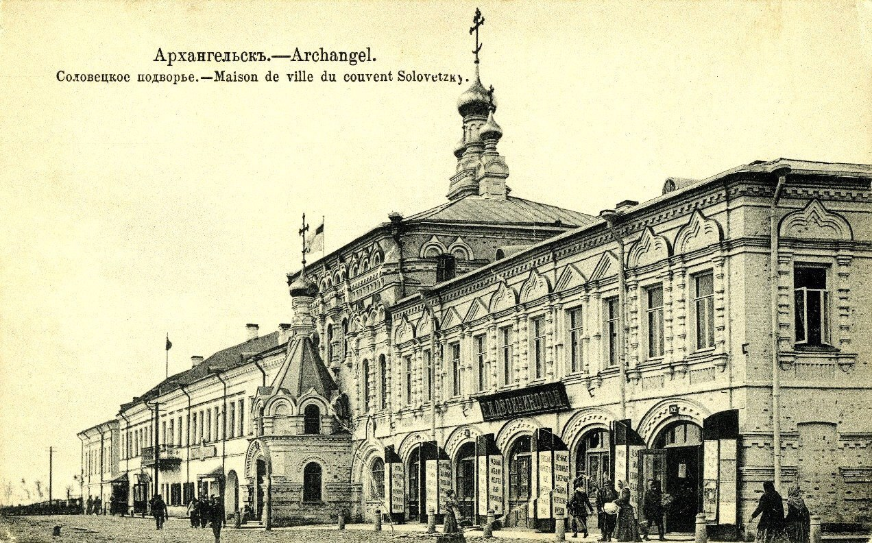 Архангельск старые открытка