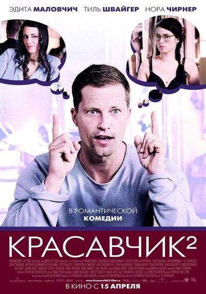 Красавчик (2007)
