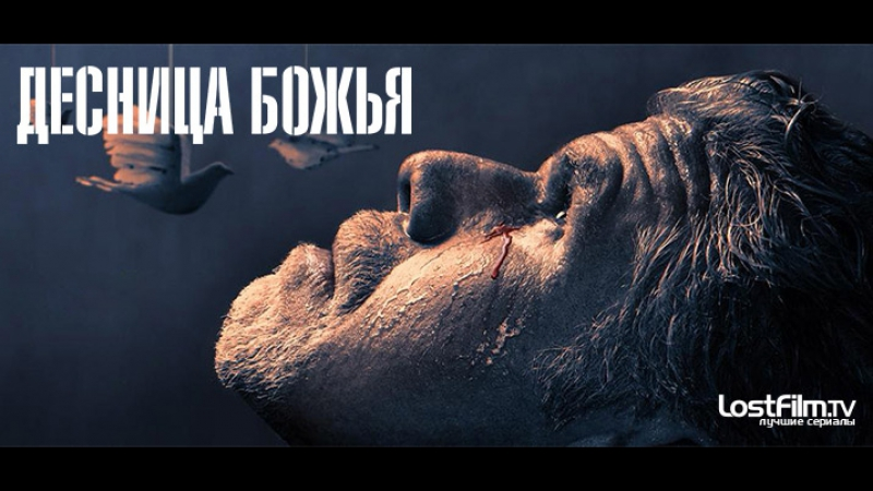 ДЕСНИЦА БОЖЬЯ 2 СЕЗОН 7 СЕРИЯ (LostFilm)
