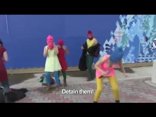 Казаки отхлестали Пуси Райт в Сочи на олимпиаде