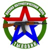 """Страйкбольный клуб """"ТЫЛОВИК"""""""