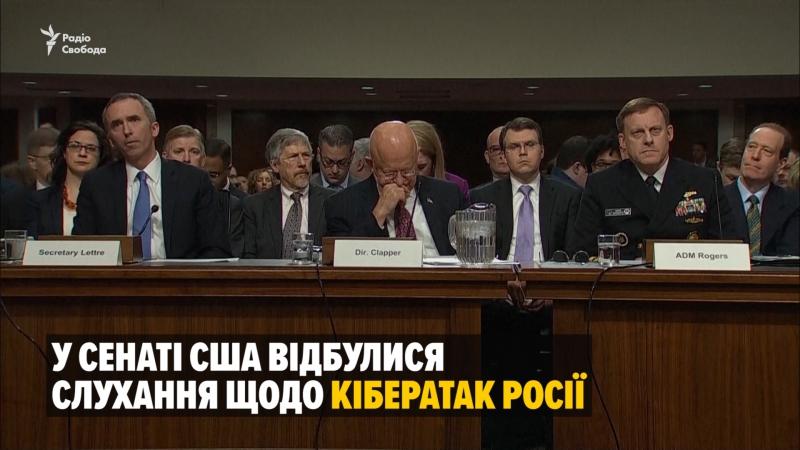 Росія ключова загроза кібербезпеці США
