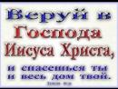 Верь в Господа Иисуса Христа (Пророческое послание Иосифа Шмуэля)