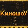КиношоУ на НТВ