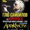 Глеб САМОЙЛОВ & The MATRIXX | ЛЬВІВ | 12.12.2017