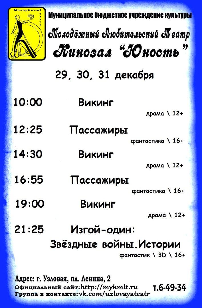 """Расписание кинозала """" Юность """" по 4 января"""