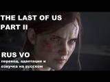 The Last of Us Part 2 | русская озвучка трейлера и песни