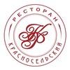 Красносельский Ресторан во Владимире