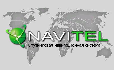 navitelcontent maps скачать бесплатно для навигатора