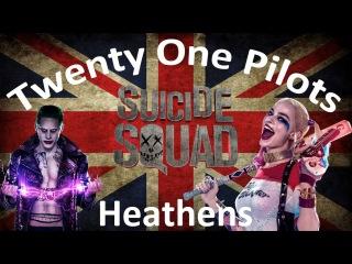 Перевод песни Heathens (Twenty One Pilots). Английский по песням.