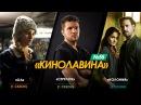 55 Сериалы ОА Стрелок Колония 2 сезон русские трейлеры киноЛАВина