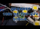 Led Driver 10W Dc 12V 24V 900mA ограничение по току выдержит ли драйвер выше 24В