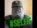 Селфи в противогазах (Gas mask selfie)