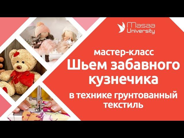 Мастерская кукольных дел. День 6. Анастасия Голенева