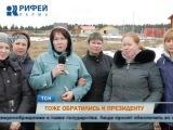 Многодетные семьи Перми попросили у Владимира Путина дороги и газ