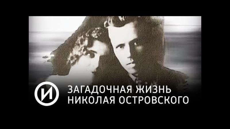 Загадочная жизнь Николая Островского   Телеканал История