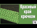 Декоративная обвязка крючком. Обвязка края рачьим шагом