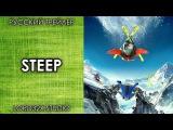 [ТРЕЙЛЕР] Steep (2016)