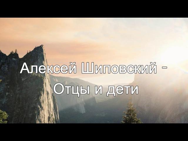 Алексей Шиповский - ОТЦЫ И ДЕТИ