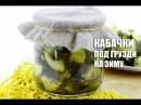 Кабачки как грузди на зиму — видео рецепт