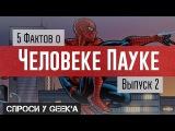Пять фактов о Человеке-пауке. Спроси у Geek'a.