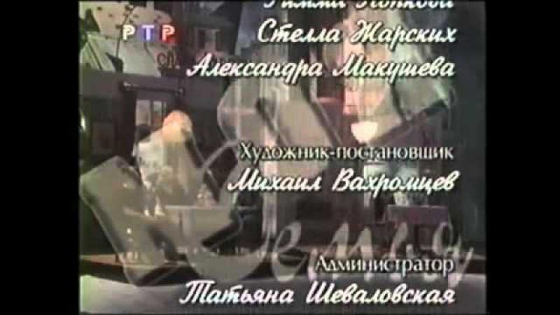 Титры программы Моя семья (РТР, 2000)