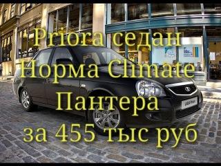 Новая приора- норма климат за 455 тыс, да это ХАЛЯВА!