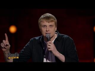 Stand Up Слава Комиссаренко - О гастролях, покупке алкоголя с паспортом, позднем первом сексе