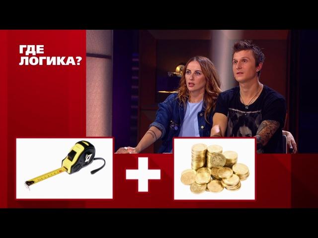 Где логика?: Коля Серьга и Регина Тодоренко vs. Катя Решетникова и Макс Нестерович - Четвёртый раунд