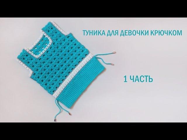 Туника для девочки крючком (часть 1). Вязание крючком для начинающих. Мастер-класс.