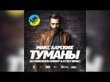 Макс Барских - Туманы (Dj Konstantin Ozeroff &amp Dj Sky Remix)