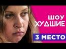 БЕРЕМЕННА В 16. СВЕТА С ПРИВЕТОМ - ХУДШИЕ
