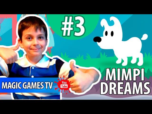 Приключения отважного щенка Мимпи 3 Mimpi Dreams - Спасаем принцесс ▶ИГРЫ ДЛЯ ДЕТЕЙ