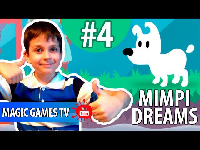 Приключения отважного щенка Мимпи 4 Mimpi Dreams - Спасаем птичку из заточения ▶ИГРЫ ДЛЯ ДЕТЕЙ