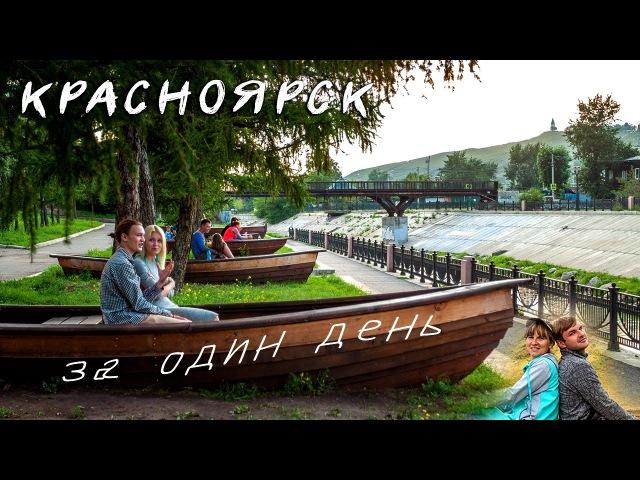 Красноярск. 9 серия. Что по за один день One day in Krasnoyarsk