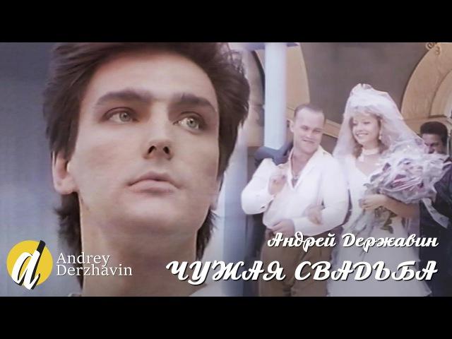 Андрей Державин Чужая свадьба