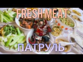 FRESH MEAT ПАТРУЛЬ 1 - Рыбная тарелка