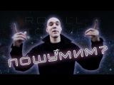 RollTone - Пошумим? (Versus Battle cover) | Хованский и Ларин Оксимирон и Гнойный новый версус батл с Джараховым