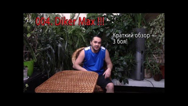 004. Diker Max: Краткий обзор 3 Боя