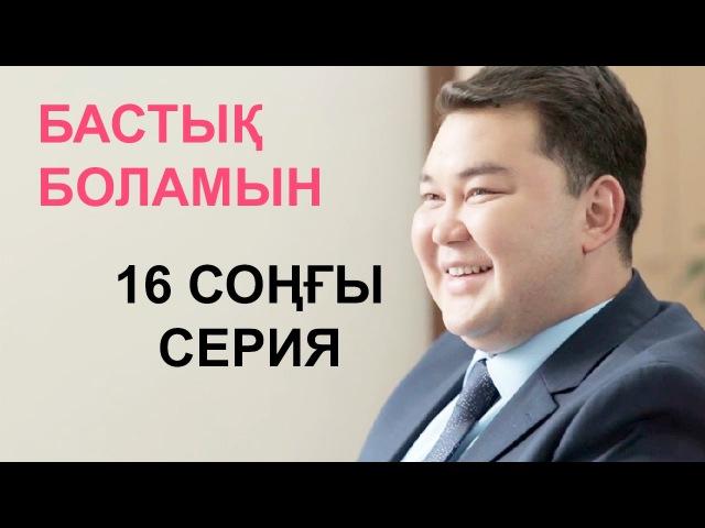 Бастык боламын - ПОСЛЕДНЯЯ 16 серия (Бастық боламы -16 соңғы серия)HD қазақ телехика ...