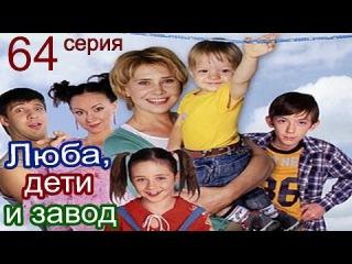 Люба, дети и завод 64 серия (Дороги, которые мы выбираем)