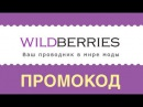 Промокод Wildberries, где взять нужный промокод для