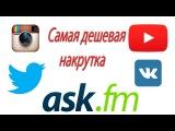 Бесплатная НАКРУТКА  ВКОНТАКТЕ  ЮТУБ ИНСТАГРАМ: Vkontakte YouTube Instagram 2017