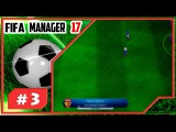 FIFA MANAGER 17 - ПЕРВАЯ ПОБЕДА!  #3