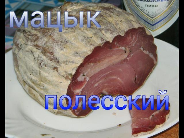Как сделать Хамон западно-украинский (Мацык)