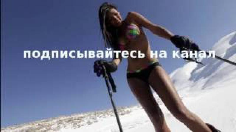 Красивый фристайл на лыжах в горах! Красивейшие горы и хорошая музыка! Классный клип!