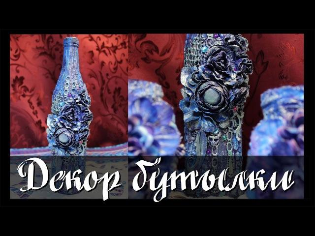 •● Декор бутылки ●• Altered Art Bottle ●• DIY •●