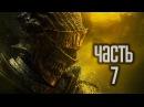 Прохождение Dark Souls 3 — Часть 7: Босс: Хранители Бездны