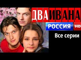 Сериал Два Ивана Все серии Русские сериалы Мелодрамы